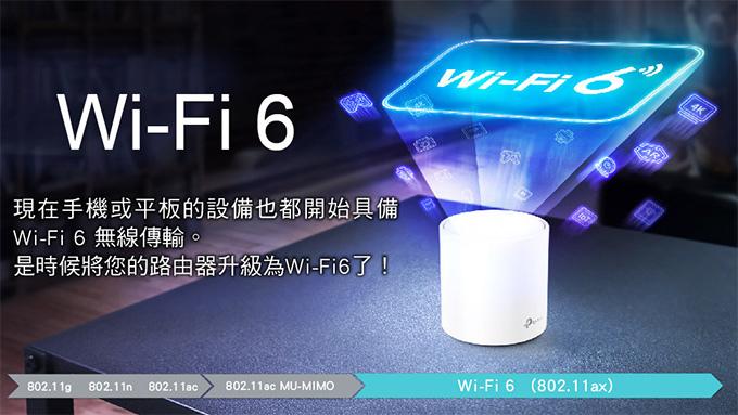 TP-Link-Deco-X60-AX3000-智慧家庭網狀-Wi-Fi-系統--28.jpg