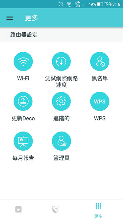TP-Link-Deco-X60-AX3000-智慧家庭網狀-Wi-Fi-系統--30.jpg