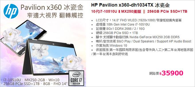 HP-Pavilion-x360-dh1034TX-冰瓷金.jpg