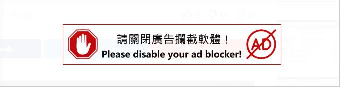 請關閉廣告.jpg