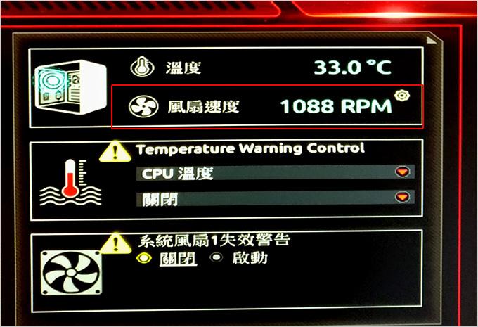 機殼散熱風扇轉速的設定-07.jpg