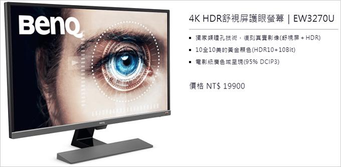 4K-HDR舒視屏護眼螢幕 EW3270U.jpg