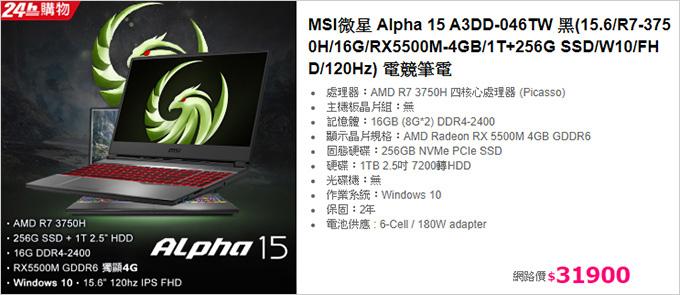 MSI微星-Alpha-15-A3DD-046TW-黑.jpg