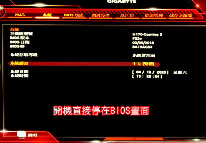 開機停在BIOS畫面.jpg