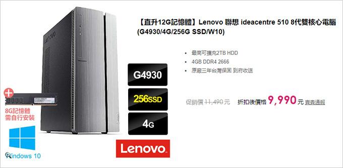 Lenovo-聯想-ideacentre-510.jpg