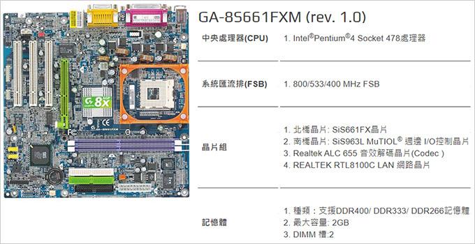 GA-8S661FXM.jpg
