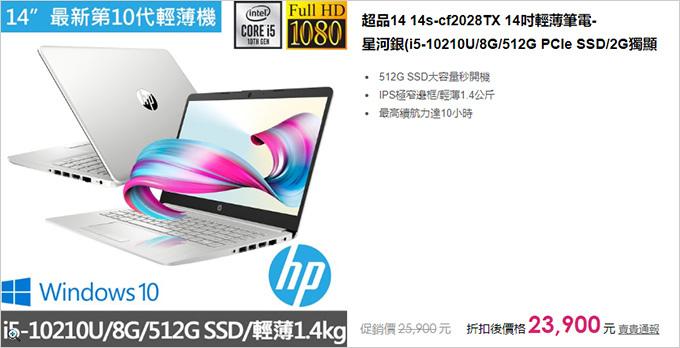 HP--14s-cf2028TX-14吋輕薄筆電.jpg