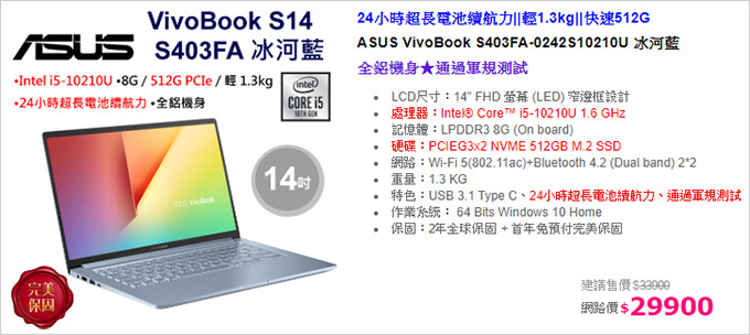 ASUS-VivoBook-S403FA-0242S10210U-冰河藍.jpg