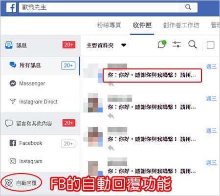 FB自動回覆.jpg