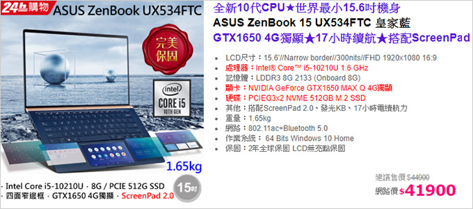 ASUS-ZenBook-UX534FTC-15吋高性能文書機.jpg