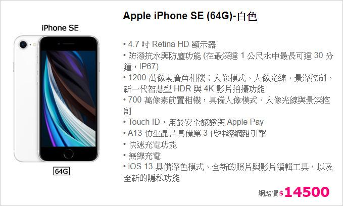 iPhone-SE--(2020).jpg