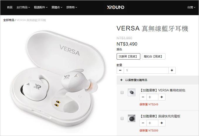 VERSA-真無線藍牙耳機.jpg