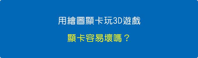 用繪圖顯卡玩3D遊戲,顯卡容易壞嗎?.jpg