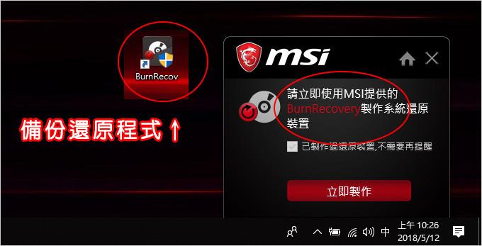 MSI一鍵還原.jpg