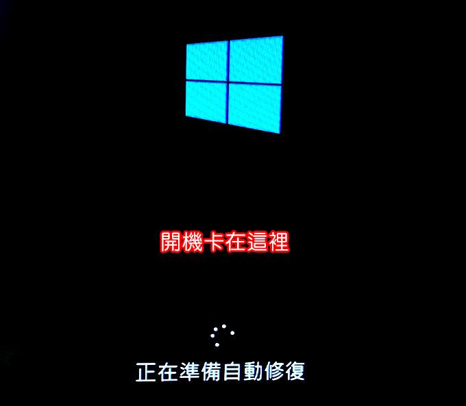 開機卡在WIN10呼吸燈,無法進入桌面,為什麼?.jpg