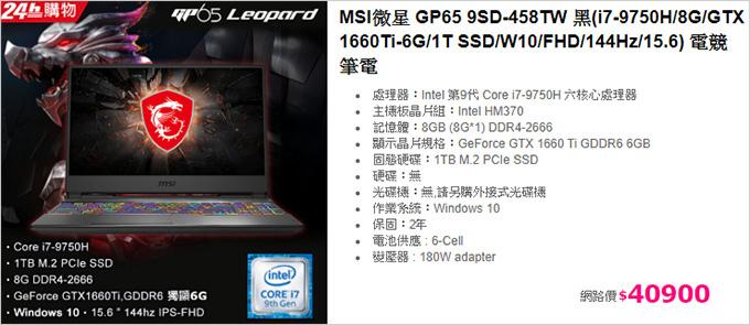 MSI微星-GP65-9SD-458TW-黑.jpg
