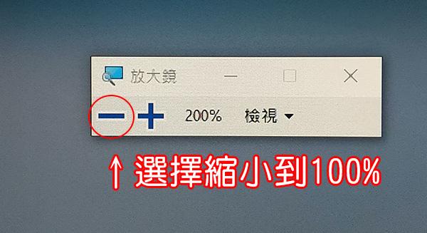登入畫面字太大,看不到密碼框-02.jpg
