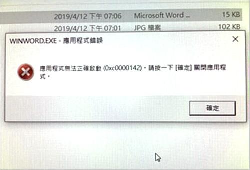 Office-無法開啟.jpg
