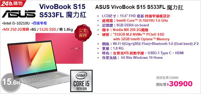 ASUS-VivoBook-S533FL.jpg