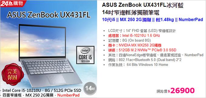 ASUS-ZenBook-UX431F-01.jpg