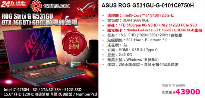ASUS-ROG-G531GU-G-0101C9750H-01.jpg
