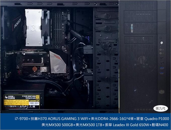 第九代I7-9700-專業繪圖機- (麗臺-Quadro-P1000-繪圖卡).jpg