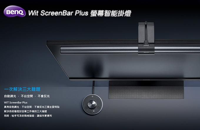 Benq-ScreenBar-Plus-螢幕智能掛燈.jpg