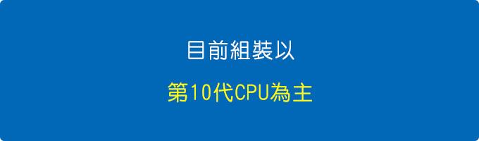 目前組裝以第10代CPU為主.jpg