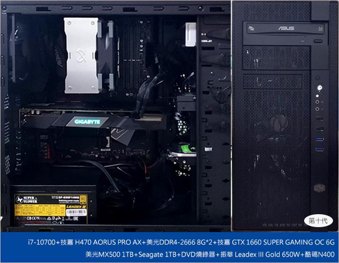 第十代i7-10700+GTX1660-SUPER-遊戲機組裝說明.jpg