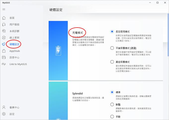 ASUS-VivoBook-S531FL-15吋輕薄筆電_09.jpg