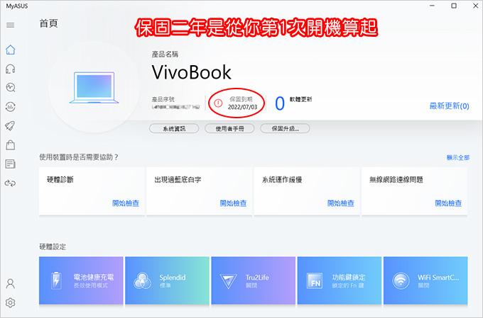 ASUS-VivoBook-S531FL-15吋輕薄筆電_07.jpg