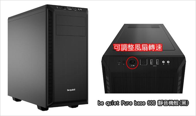 be-quiet-Pure-base-600-靜音機殼(黑)--機殼說明-01.jpg