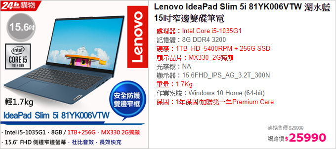 Lenovo-IdeaPad-Slim-5i-81YK006VTW.jpg
