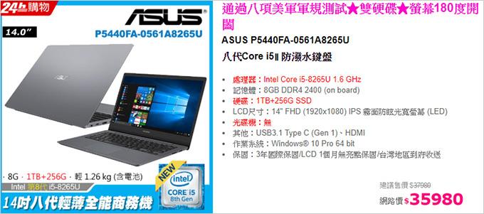 ASUS-P5440FA.jpg