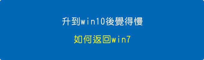 升到win10後覺得慢,如何返回win7?.jpg
