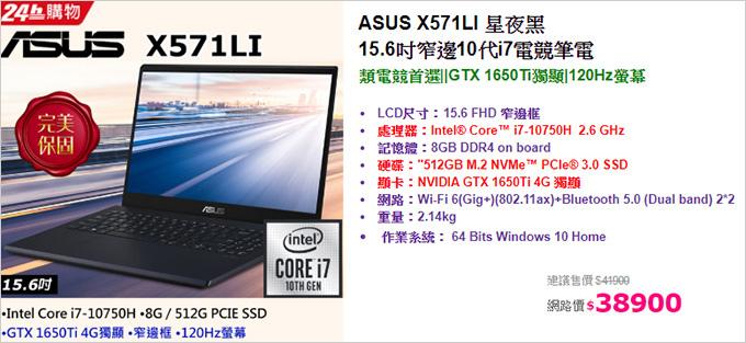 ASUS-X571LI.jpg