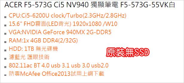 筆電加裝SSD.jpg