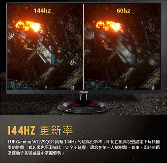 144Hz-更新率.jpg