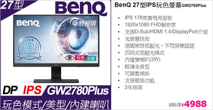 BENQ-GW2780Plus.jpg