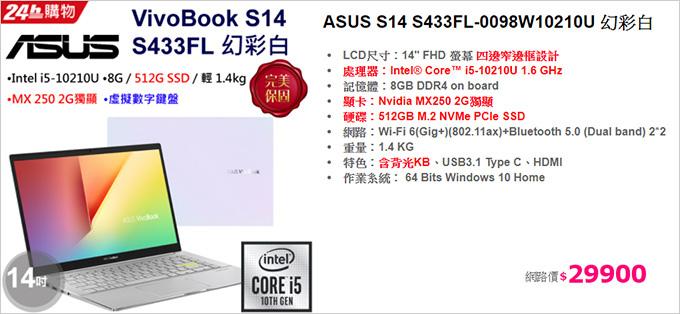ASUS-S14-S433FL-01.jpg