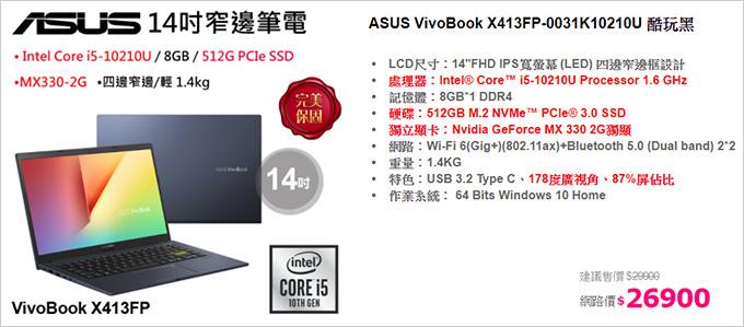 ASUS-VivoBook-X413FP-.jpg