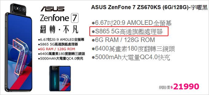 Zenfone7.jpg
