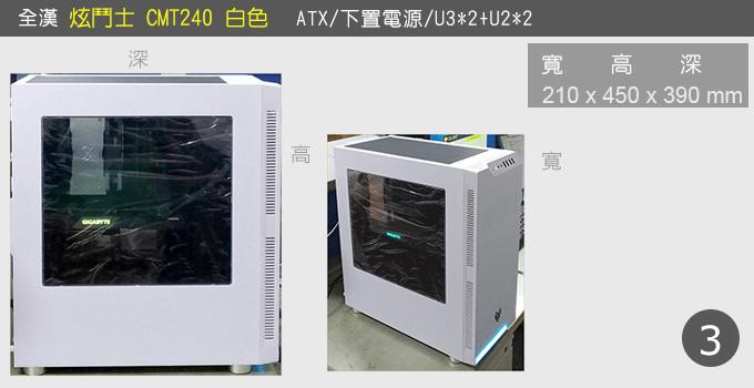 全漢炫鬥士-CMT240-白色-或-黑色.jpg