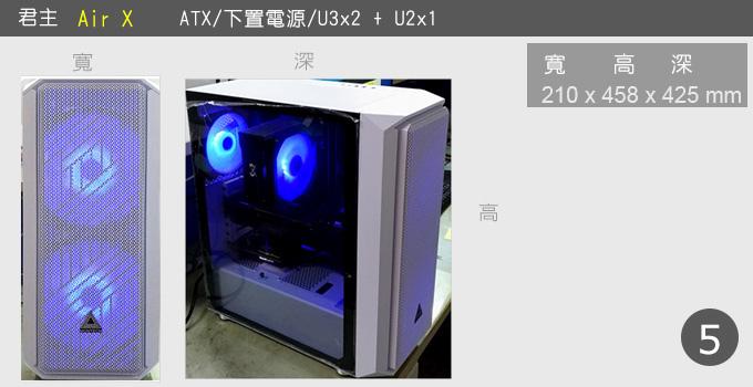 君主-Air-X-玻璃透側機殼(白)-組裝說明.jpg
