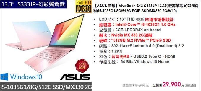 VivoBook-S13-S333JP.jpg