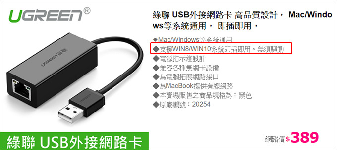 USB外接網路卡.jpg