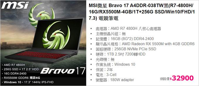 MSI微星-Bravo-17-A4DDR-038TW.jpg