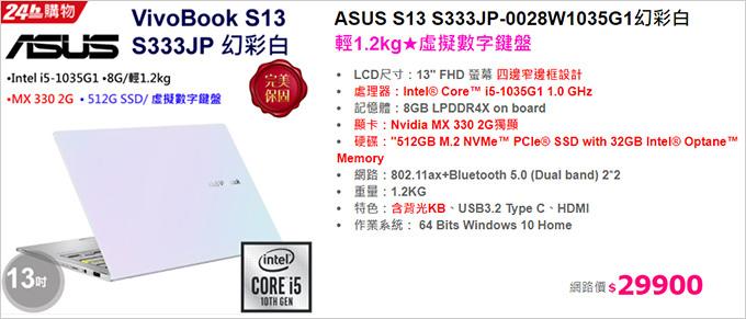 ASUS-VivoBook-S333JP.jpg