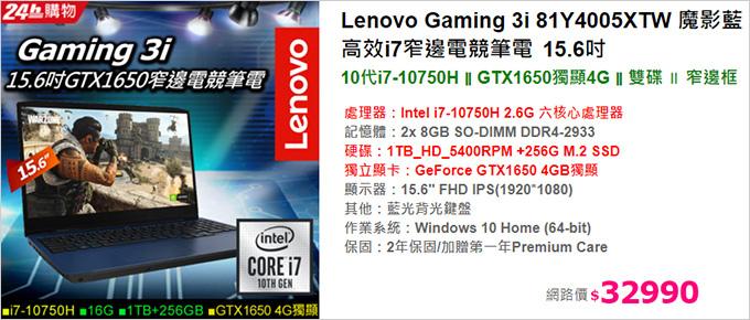 Lenovo-Gaming-3i-81Y4005XTW.jpg