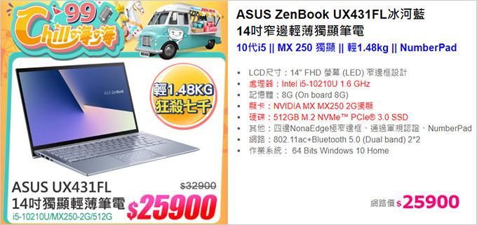 ASUS-ZenBook-UX431FL冰河藍.jpg
